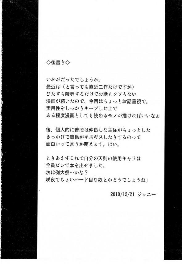 ユユコさんがフル勃起チンポを夜這いして痴女るお話ww【東方Project エロ同人誌・エロ漫画】 (22)