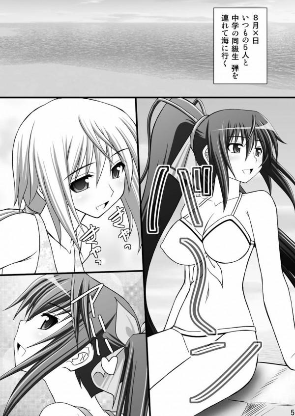 イチカが金髪美少女のセシリアを椅子に拘束して目隠しして友達に好き放題ヤらせてあげるwwwイチカ、いいやつwww【IS エロ漫画・エロ同人誌】 (3)