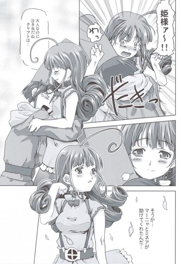 【ドラゴンクエスト4 エロ同人】アリーナ姫とマーニャ・ミネア姉妹が汚いおっさんチンポを一生懸命舐めているw【無料 エロ漫画】(39)