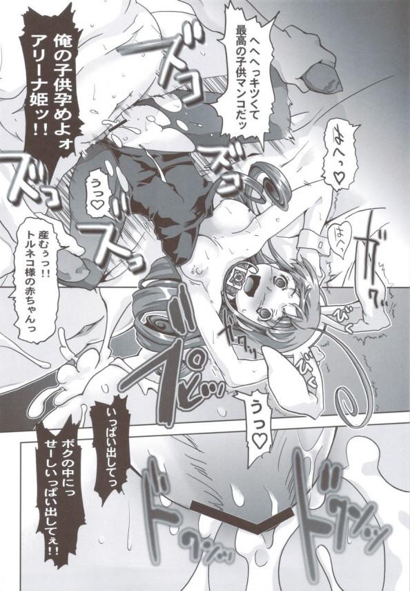 【ドラゴンクエスト4 エロ同人】アリーナ姫とマーニャ・ミネア姉妹が汚いおっさんチンポを一生懸命舐めているw【無料 エロ漫画】(24)