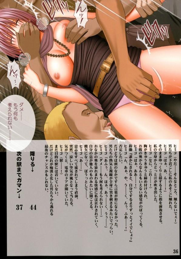 生娘な女子大生ヒミコが淫乱霊に憑りつかれ、カラダが超敏感になちゃって…www【クリムゾンスパイダー エロ漫画・エロ同人誌】 (38)