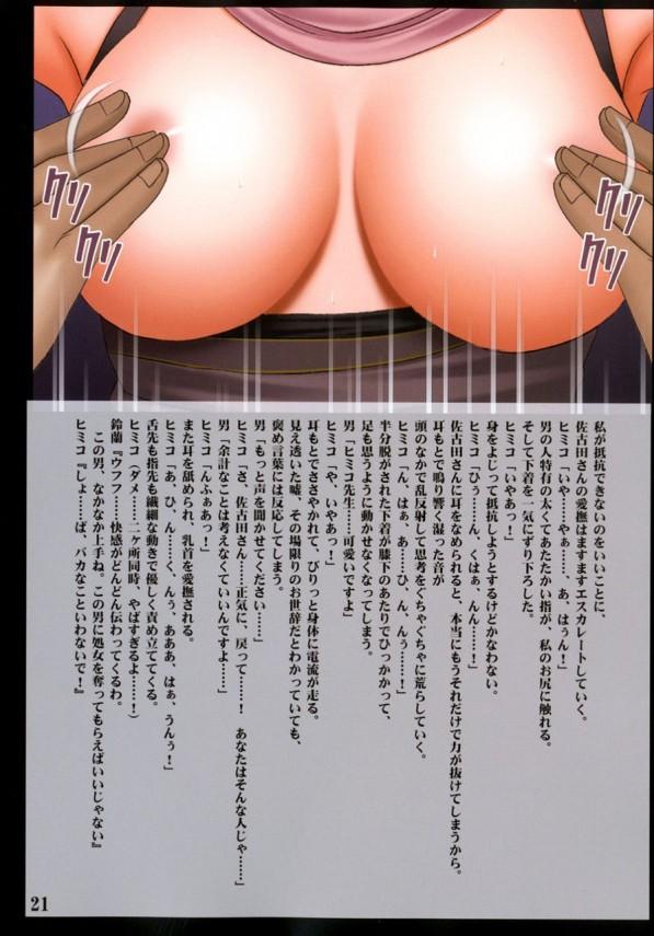 生娘な女子大生ヒミコが淫乱霊に憑りつかれ、カラダが超敏感になちゃって…www【クリムゾンスパイダー エロ漫画・エロ同人誌】 (23)