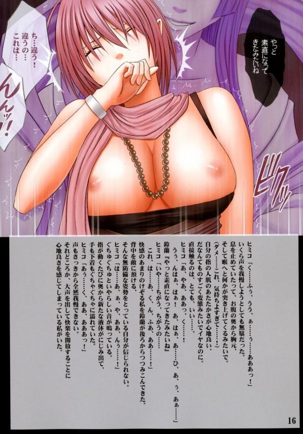生娘な女子大生ヒミコが淫乱霊に憑りつかれ、カラダが超敏感になちゃって…www【クリムゾンスパイダー エロ漫画・エロ同人誌】 (18)