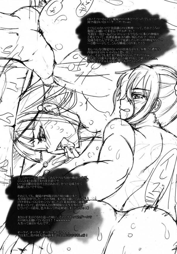 【俺の屍を越えてゆけ エロ同人】美津乳姫・ほろ酔い桜・酔花が肉棒によがって叫びながらセックス【無料 エロ漫画】(31)