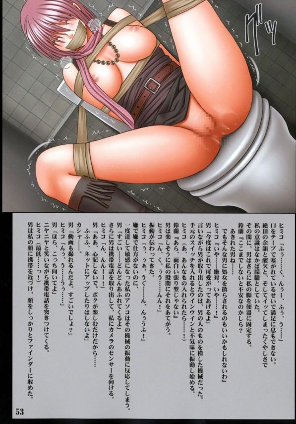 生娘な女子大生ヒミコが淫乱霊に憑りつかれ、カラダが超敏感になちゃって…www【クリムゾンスパイダー エロ漫画・エロ同人誌】 (55)