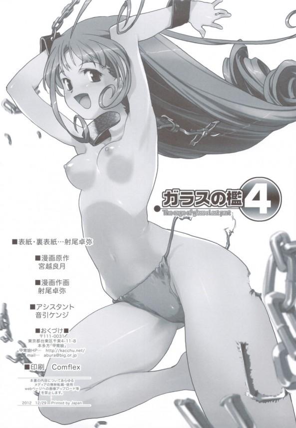 【ドラゴンクエスト4 エロ同人】アリーナ姫とマーニャ・ミネア姉妹が汚いおっさんチンポを一生懸命舐めているw【無料 エロ漫画】(52)