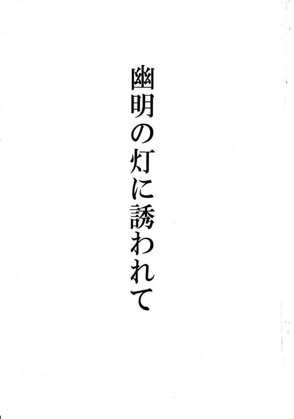 ユユコさんがフル勃起チンポを夜這いして痴女るお話ww【東方Project エロ同人誌・エロ漫画】 (3)