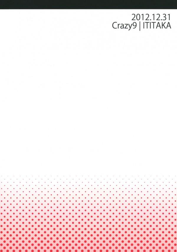 【ソードアートオンライン エロ同人】リアル世界でお兄ちゃんにオナニーを見られたスグハちゃんがネット世界に逃避して【無料 エロ漫画】(29)