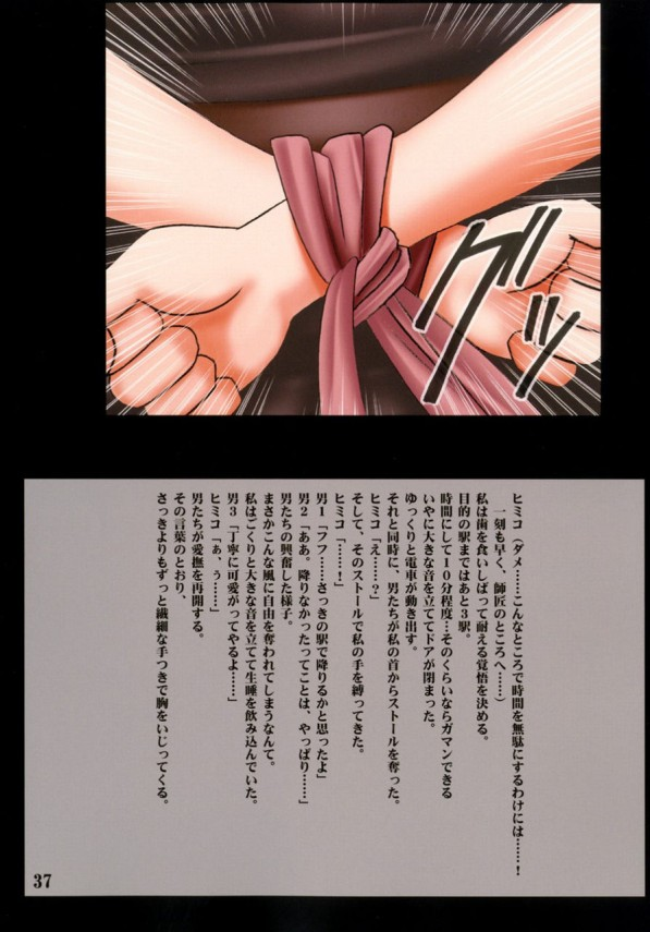 生娘な女子大生ヒミコが淫乱霊に憑りつかれ、カラダが超敏感になちゃって…www【クリムゾンスパイダー エロ漫画・エロ同人誌】 (39)