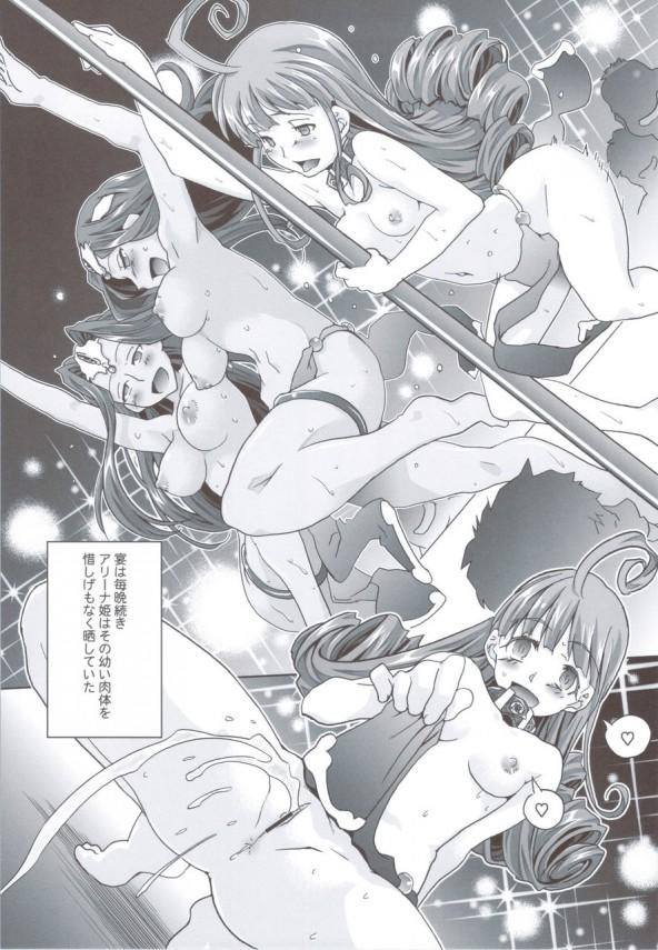 【ドラゴンクエスト4 エロ同人】アリーナ姫とマーニャ・ミネア姉妹が汚いおっさんチンポを一生懸命舐めているw【無料 エロ漫画】(31)