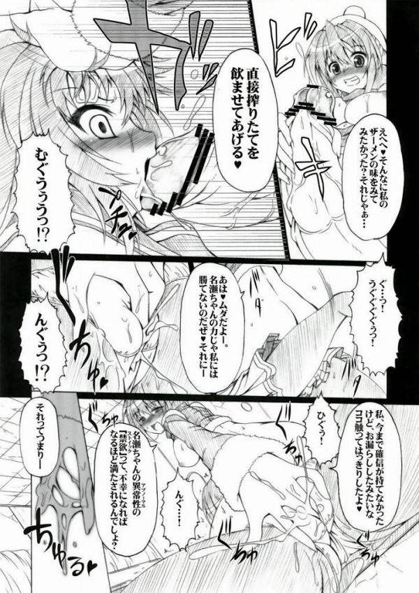 【めだかボックス エロ同人】ヨウカちゃんがイタミちゃんをフタナリに改造する!【無料 エロ漫画】(10)