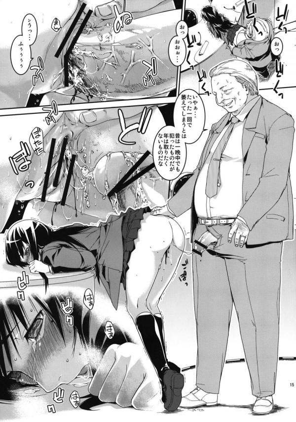 黒髪美少女JKヒマリがびっちり閉じたマンコをおっさん達にこじ開けられる!御開帳した後もおっさん達に廻されて精子でドロドロになっているwwww【大日本サムライガール エロ漫画・エロ同人誌】 (14)