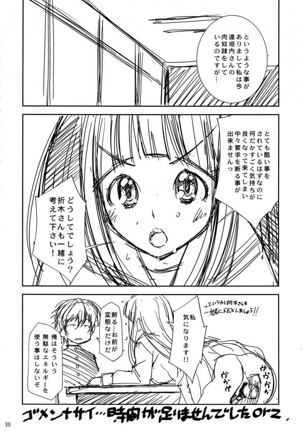 美少女JKなエルちゃんがレイプされて調教されたからって、エロエロになっちゃうよwww【氷菓 エロ同人誌・エロ漫画】 (28)