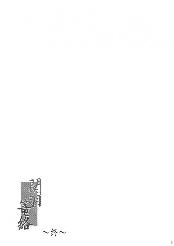 ルーズソックスを履いた巨乳なカンウが寝ている間に男達に愛撫されて、気づくとマンコくぱぁされて挿入されてる~www陵辱されて犯されたのに、雌奴隷になってるwwww【一騎当千 エロ同人誌・エロ漫画】 (31)