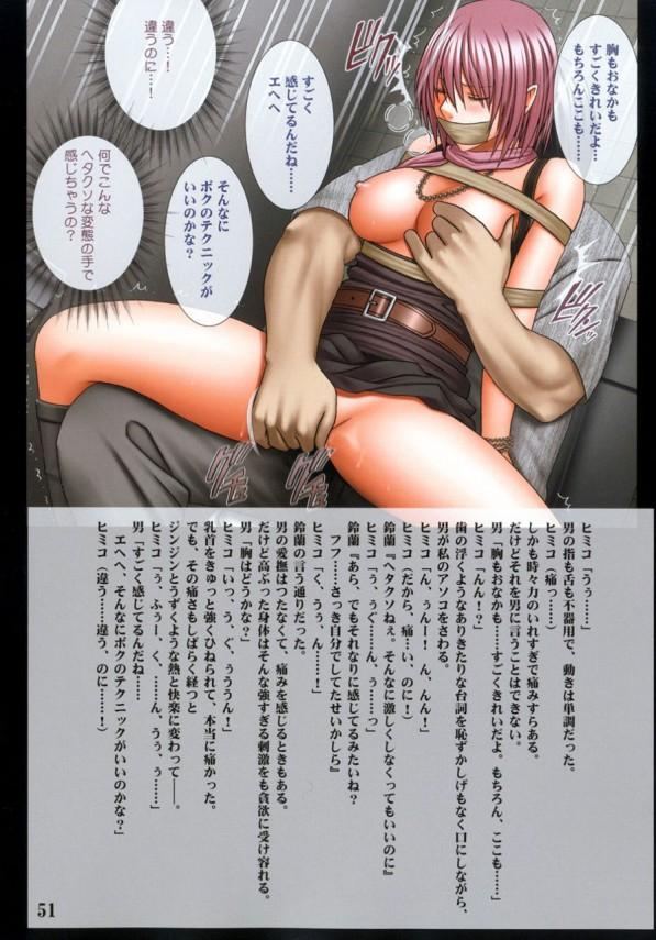 生娘な女子大生ヒミコが淫乱霊に憑りつかれ、カラダが超敏感になちゃって…www【クリムゾンスパイダー エロ漫画・エロ同人誌】 (53)