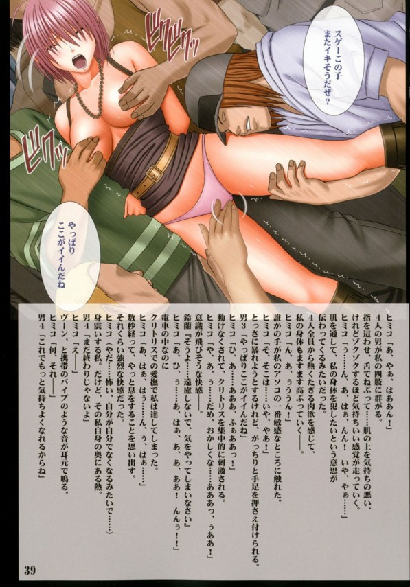 生娘な女子大生ヒミコが淫乱霊に憑りつかれ、カラダが超敏感になちゃって…www【クリムゾンスパイダー エロ漫画・エロ同人誌】 (41)