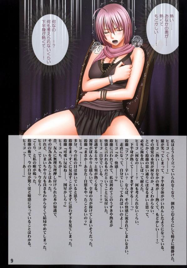生娘な女子大生ヒミコが淫乱霊に憑りつかれ、カラダが超敏感になちゃって…www【クリムゾンスパイダー エロ漫画・エロ同人誌】 (11)
