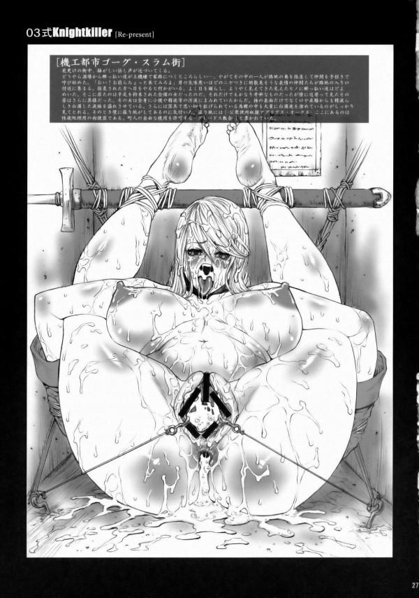 囚われたアグリアスが見張りに輪姦されちゃう!次々挿入中出しで飽きたところに化物相手にやられちゃってるwwww【ファイナルファンタジータクティクス 同人誌・エロ漫画】 (26)
