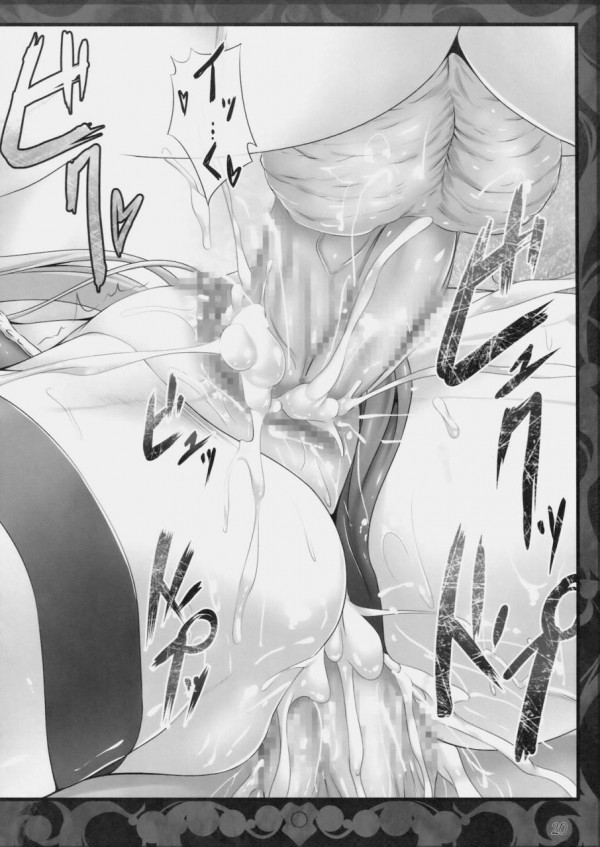 リディアちゃんが村のみんなの肉便器になってるー!お尻ズボズボさせておまんこにいれられイキまくりwww【FFⅣ 同人誌・エロ漫画】 (19)