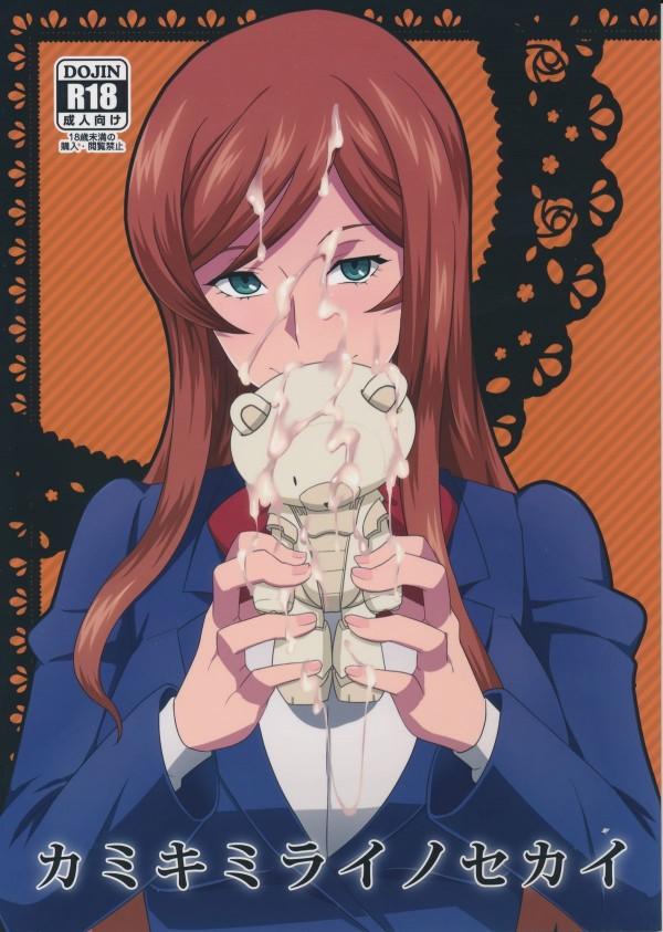 【セカイ悲報】ビッチ淫乱な女子校生カミキ・ミライは毎日セックス日和wwwwwwwww【ガンダムビルドファイターズトライ エロ漫画・エロ同人誌】