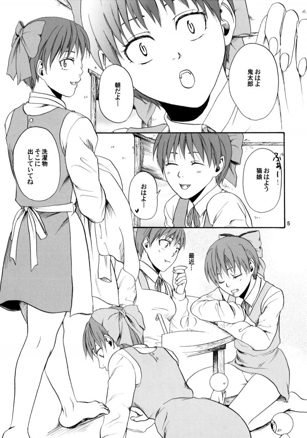 004_Hoteneko_04