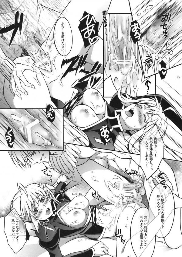 ギルガメッシュが嫌がるセイバーにエロイ言葉で責めてその気にさせちゃう!屈辱的でも挿入されると恍惚の表情でもっと欲しいとか言っちゃうwww【FateZero 同人誌・エロ漫画】 (24)