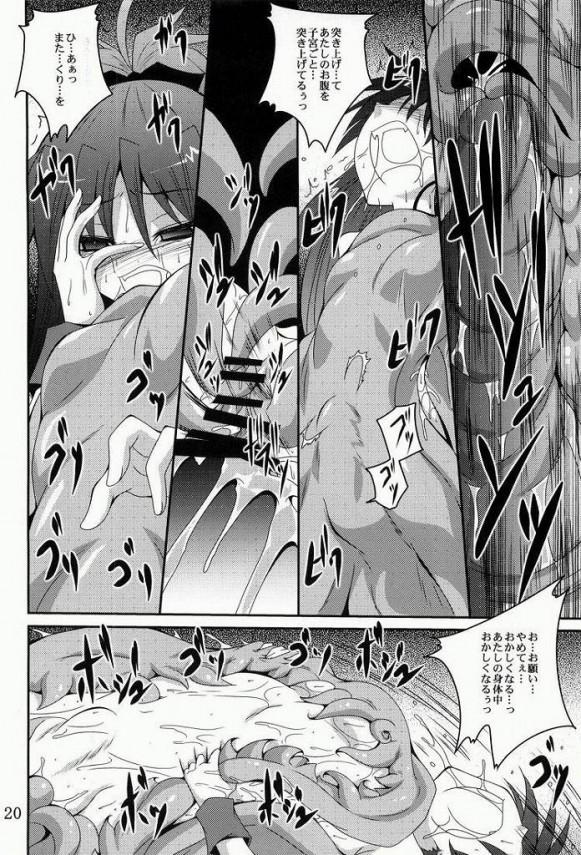 触手だらけの中に飛び込んだ杏子ちゃんが拘束されちゃって犯される!クリトリスがゴリゴリされる度にいっちゃって挿入して頭真っ白になっちゃったwww【魔法少女まどか☆マギカ エロ同人誌・エッチ漫画】 (19)
