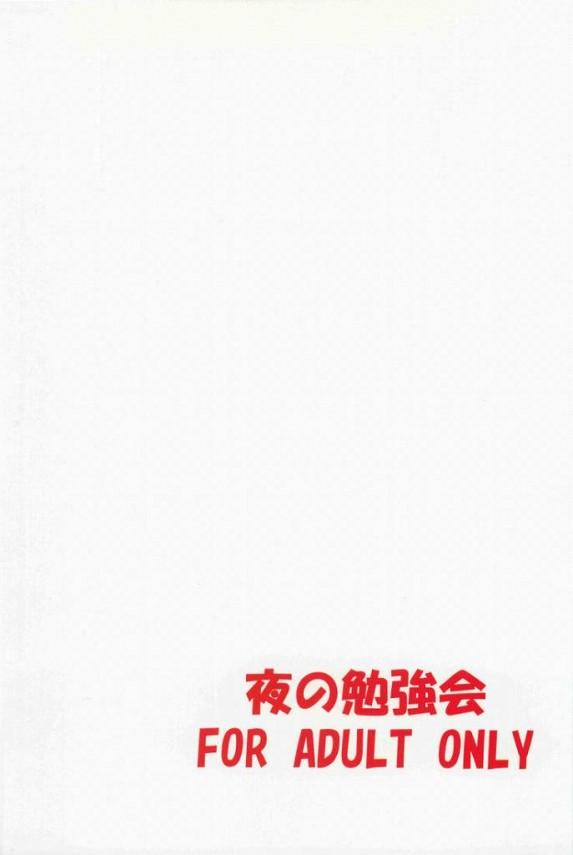 触手だらけの中に飛び込んだ杏子ちゃんが拘束されちゃって犯される!クリトリスがゴリゴリされる度にいっちゃって挿入して頭真っ白になっちゃったwww【魔法少女まどか☆マギカ エロ同人誌・エッチ漫画】 (25)