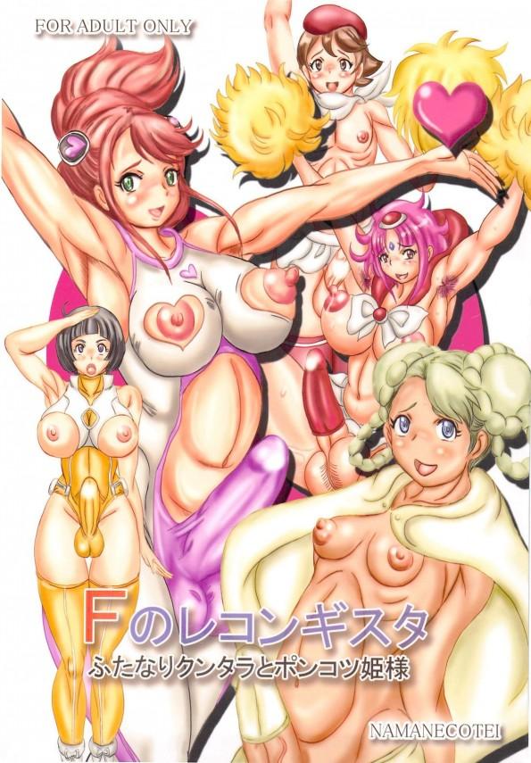 【Gレコ】フタナリ娘になった、ラライヤ、ノレド、マニィ、 アイーダ、キャピタル・アーミィ達が肉便器として調教されちゃってるよ!【ガンダム Gのレコンギスタ エロ漫画・エロ同人誌】