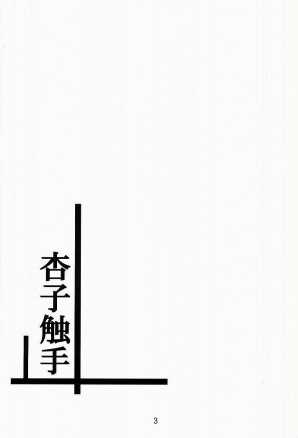 触手だらけの中に飛び込んだ杏子ちゃんが拘束されちゃって犯される!クリトリスがゴリゴリされる度にいっちゃって挿入して頭真っ白になっちゃったwww【魔法少女まどか☆マギカ エロ同人誌・エッチ漫画】 (3)