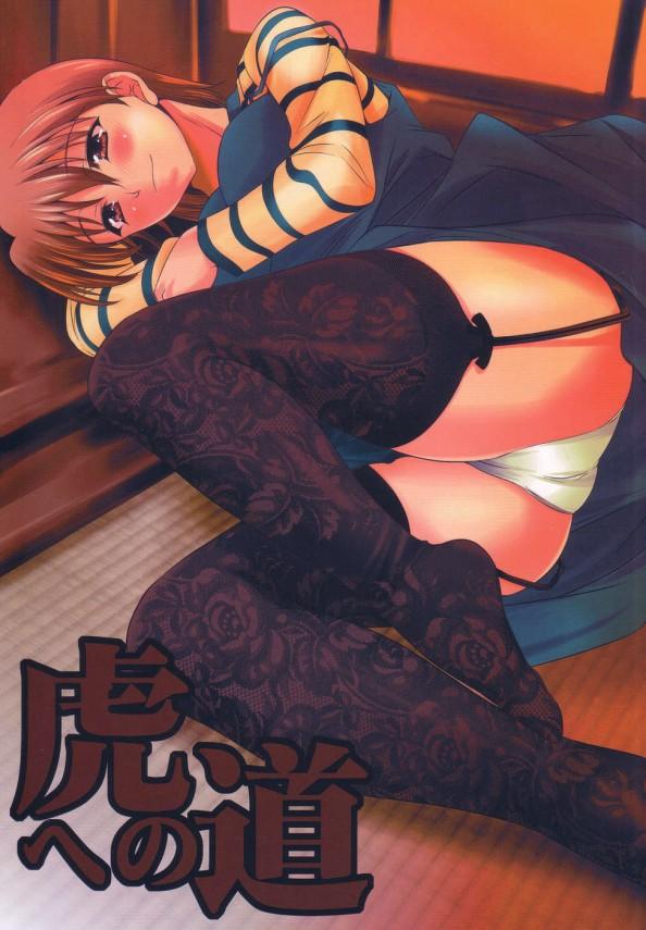 キャスターに捕まった藤ねえこと藤村大河が夢でシロウに告白されてラブラブエッチして…、だが、どんどんシロウが増えていって乱交輪姦になり…【Fate/stay night UBW エロ漫画・エロ同人誌】