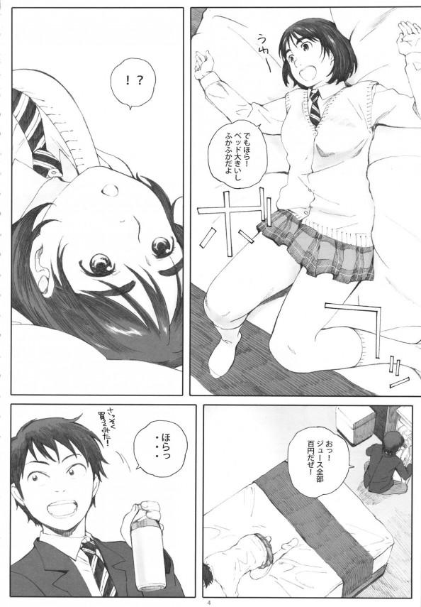 003_bokunokanojo_004