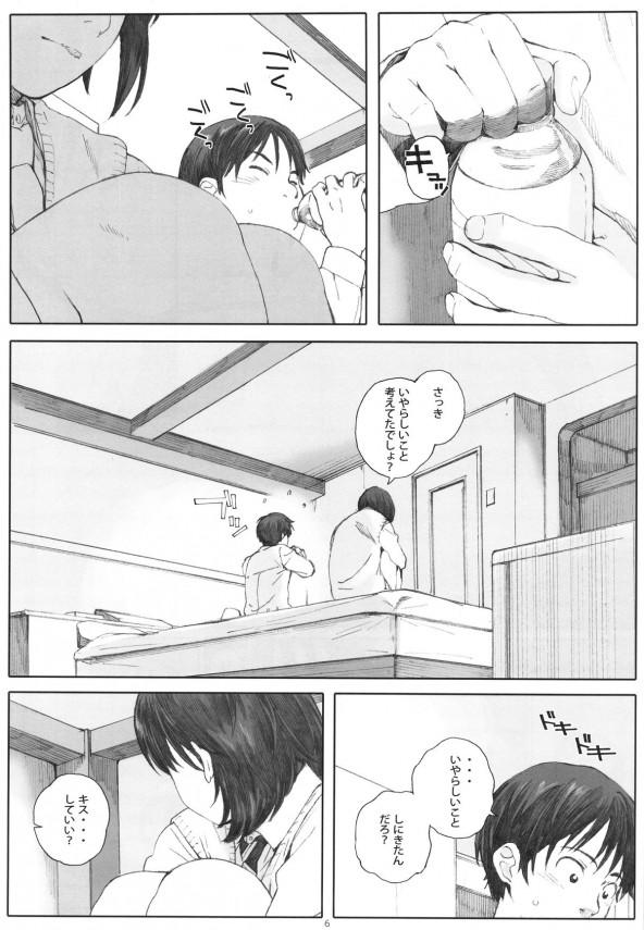 005_bokunokanojo_006