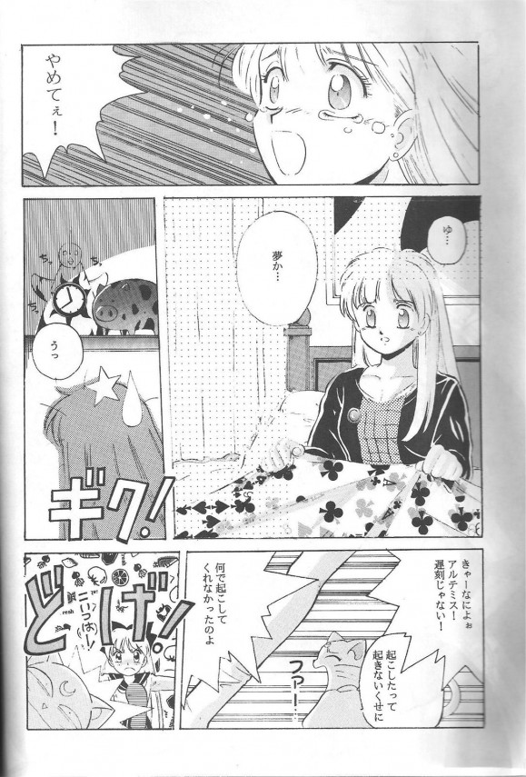 07_Pretty_Soldier_Sailor_Moon_4