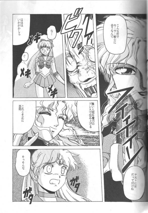 14_Pretty_Soldier_Sailor_Moon_the_Minako_003