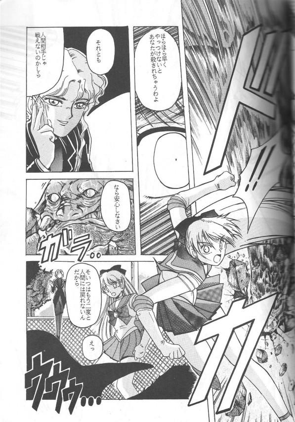 16_Pretty_Soldier_Sailor_Moon_the_Minako_005