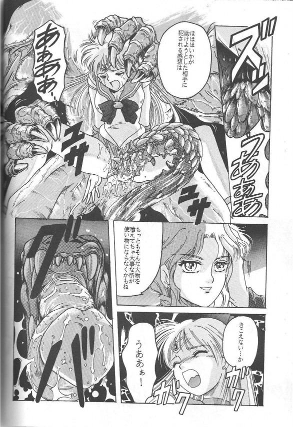 19_Pretty_Soldier_Sailor_Moon_the_Minako_008