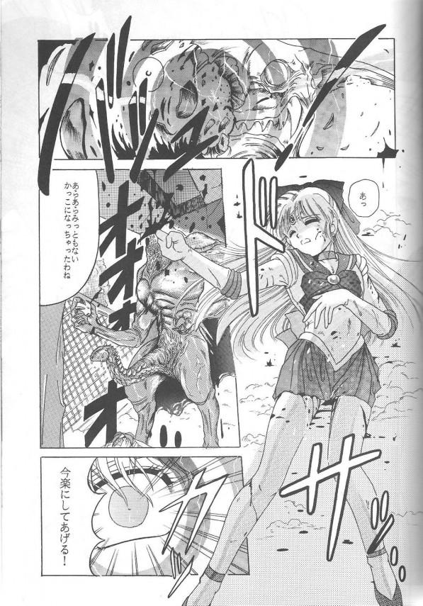 24_Pretty_Soldier_Sailor_Moon_the_Minako_013