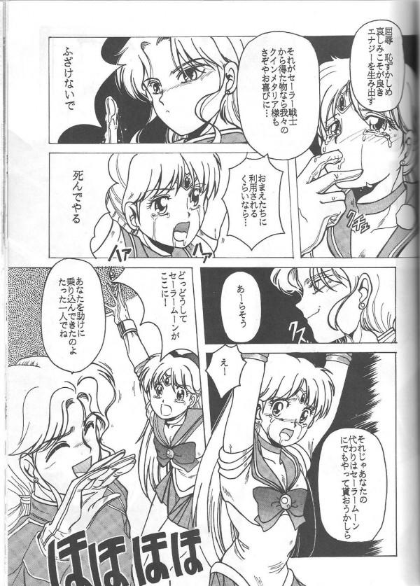 34_Pretty_Soldier_Sailor_Moon_the_Minako_023