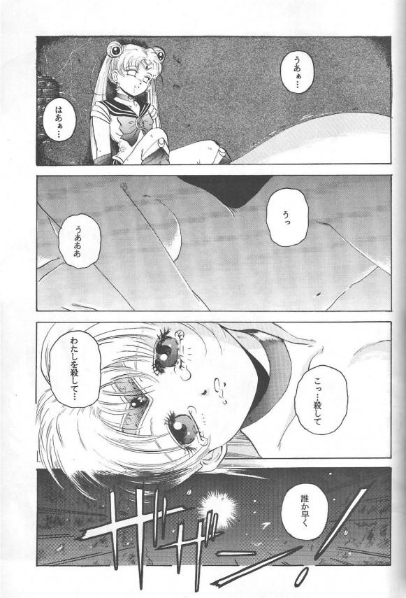 50_Pretty_Soldier_Sailor_Moon_the_Minako_039