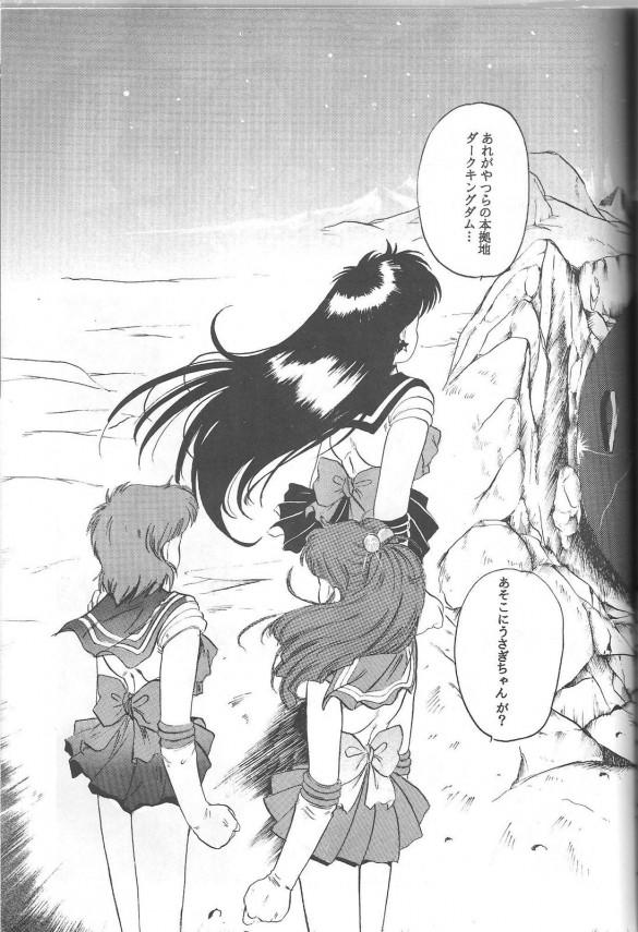 52_Pretty_Soldier_Sailor_Moon_the_Minako_041