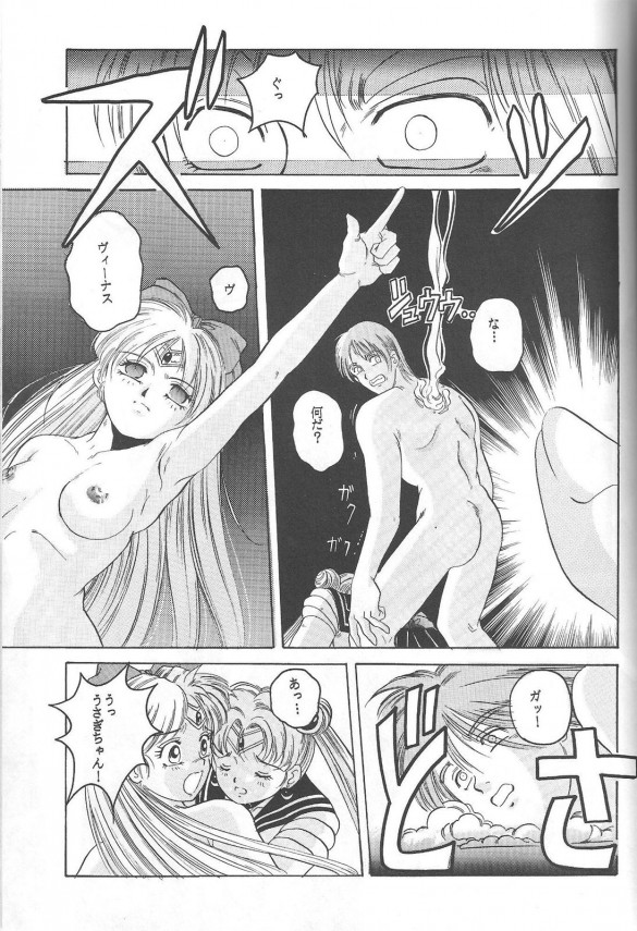66_Pretty_Soldier_Sailor_Moon_the_Minako_055