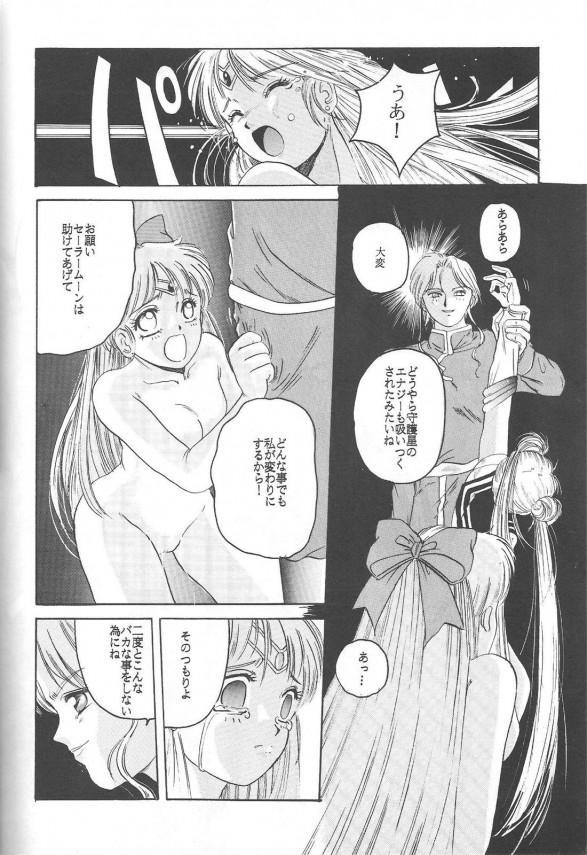 69_Pretty_Soldier_Sailor_Moon_the_Minako_058