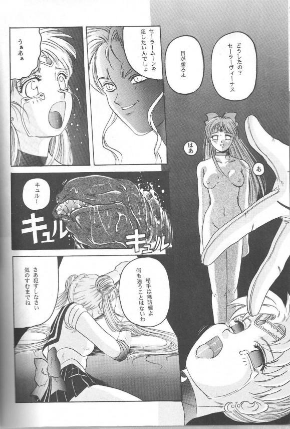 71_Pretty_Soldier_Sailor_Moon_the_Minako_060