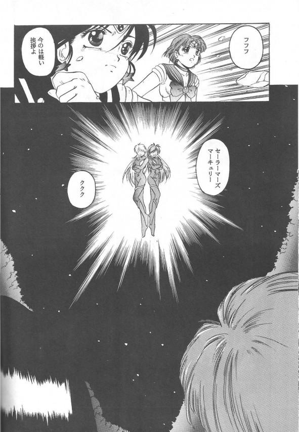 77_Pretty_Soldier_Sailor_Moon_the_Minako_066