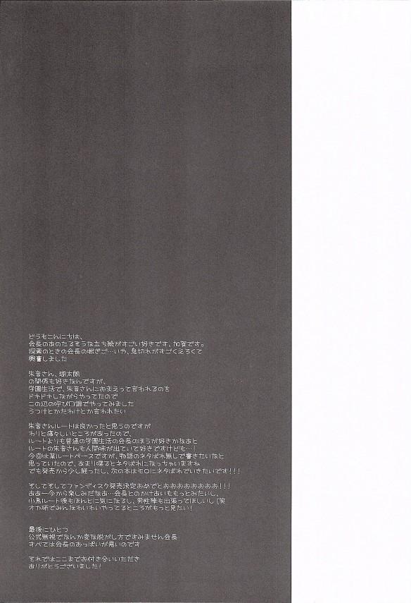 【Rewrite エロ同人】千里アカネが余りにも羞恥心がないから天王寺コタロウ君が後ろから襲って【無料 エロ漫画】_0015