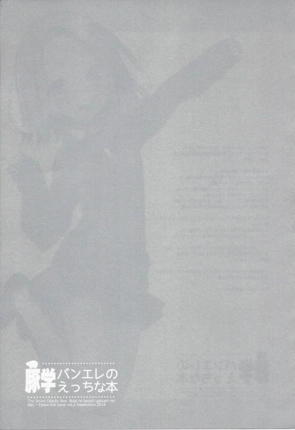 【七つの大罪 エロ同人】学校生活をするバンとエレインが保健室でアナルエッチしたり【無料 エロ漫画】_002_Scan010002