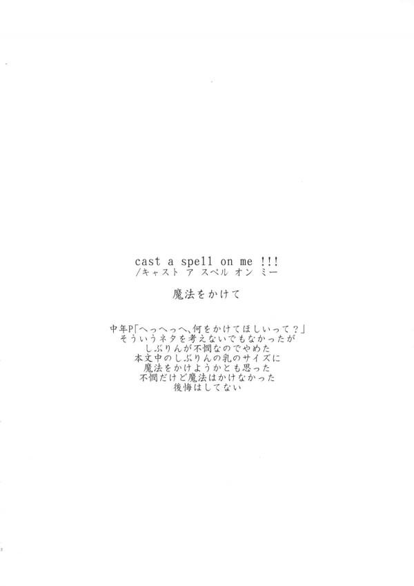 【モバマス エロ同人】美少女の渋谷凛に発情してしまいオッパイ弄って【無料 エロ漫画】_003_002