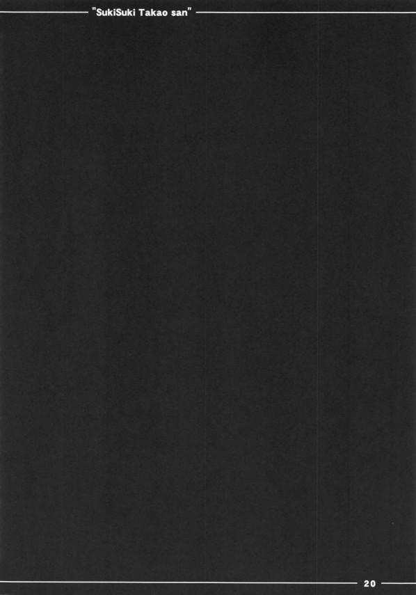 【艦これ エロ同人】巨乳で美少女の高雄に手コキやパイズリ、フェラチオで射精させられてたら我慢できなくなって【無料 エロ漫画】_022_022