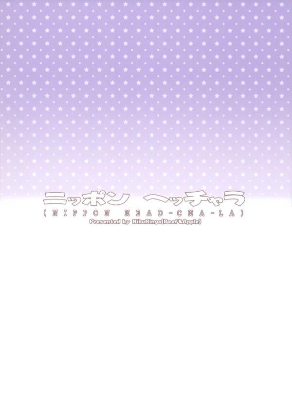 【ドラゴンボール エロ同人】淫乱人妻の18号とクリリンがカメ仙人のじっちゃんが敬老の日ってことでプレゼントとして【無料 エロ漫画】_030_nipponheadchara_032